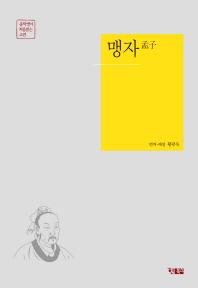 맹자(중학생이 처음 읽는 고전 2)