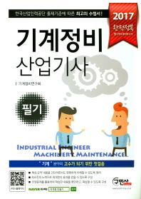 기계정비산업기사 필기(2017)(완전정복)(개정판 4판)