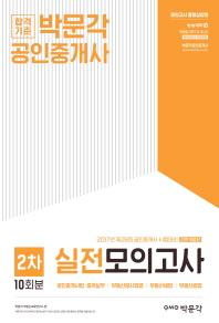 공인중개사 2차 실전모의고사(10회분)(2017)(8절)(합격기준 박문각)(전면개정판)