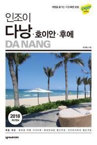 인조이 다낭, 호이안, 후에(2018)