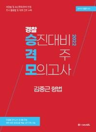 2022 경찰 승진대비 격주 모의고사: 김중근 형법