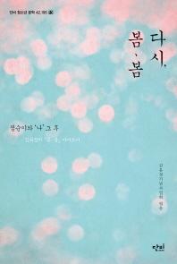 다시, 봄 봄(단비 청소년 문학 42.195 13)