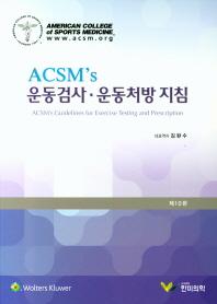 운동검사 운동처방 지침(ACSM's)(10판)
