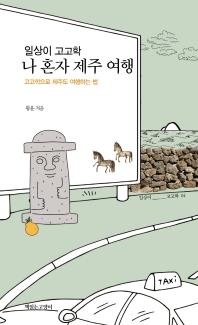 일상이 고고학, 나 혼자 제주 여행(일상이 고고학 4)