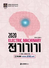 전기기기(2020)(공패스시리즈 4)