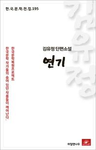 김유정 단편소설 연기(한국문학전집 195)