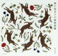 [보유]ひ口愉美子の動物刺繡