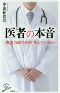 [해외]醫者の本音
