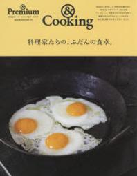 料理家たちの,ふだんの食卓. &PREMIUM特別編集合本「ふだんの食卓」BOOK &COOKING