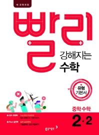중학 수학 2-2 유형 기본서(2020)(빨리 강해지는)
