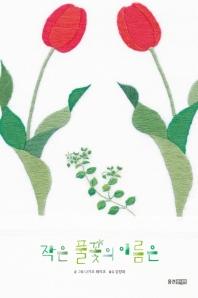 작은 풀꽃의 이름은(행복한 관찰 그림책 4)(양장본 HardCover)