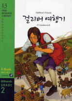 걸리버 여행기(600 WORDS GRADE. 2)(CD1장포함)(YBM READING LIBRARY 13)