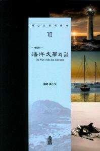 해양문학의 길(개정판)(해양인문학총서 6)