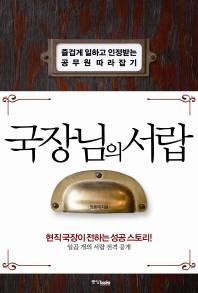 국장님의 서랍