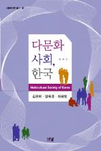 다문화사회 한국(사회복지학 총서 87)