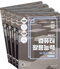 컴퓨터활용능력 1급 필기 기본서 세트(2017)(이기적 in)(전4권)