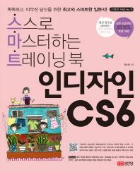 인디자인CS6(DVD1장포함)(스마트 시리즈 10)