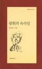 광휘의 속삭임(문학과지성 시인선 352)