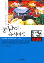 동남아 음식여행(잘먹고 잘사는 법 38)