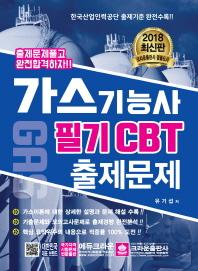 가스기능사 필기 CBT 출제문제(2018)