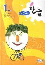 한글 1단계(2009)(해법아이)