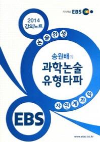 송원배의 과학논술 유형타파(논술완성)(2014)