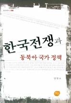 한국전쟁과 동북아 국가 정책(현대사총서 18)(양장본 HardCover)
