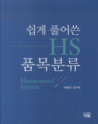HS 품목분류(쉽게 풀어쓴)
