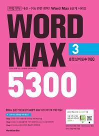 Word Max(워드 맥스) 5300. 3: 중등심화필수 900(Word Max 6단계 시리즈)