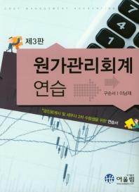 원가관리회계연습(3판)