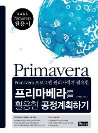 프리마베라를 활용한 공정계획하기(Primavera 프로그램 관리자에게 필요한)