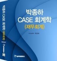 박종하 Case 회계학(재무회계)