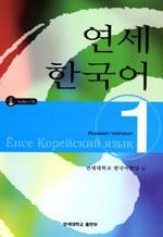 연세 한국어(러시아어판). 1(CD2장포함)(Paperback)