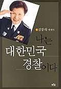 나는 대한민국 경찰이다