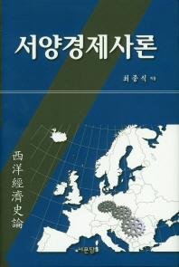 서양경제사론(양장본 HardCover)
