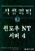 시큐리티 윈도우 NT 서버 4