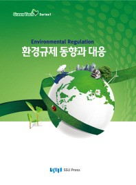 환경규제 동향과 대응(GreenTech Series 1)(양장본 HardCover)