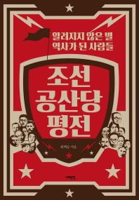 조선 공산당 평전