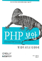 PHP 보안