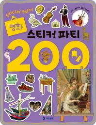 명화 스티커 파티 200(스티커북)