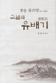 후송 유의왕 그날의 유배기(양장본 HardCover)