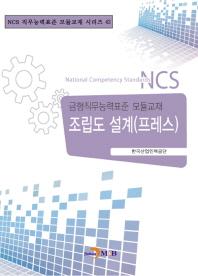 조립도 설계(프레스)(NCS 직무능력표준 모듈교재 시리즈 43)