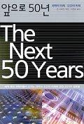 앞으로 50년