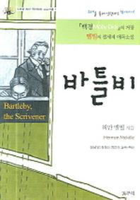 바틀비(주해를 통한 영어학습 프로그램 1)