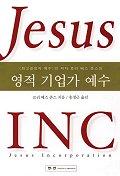 영적 기업가 예수