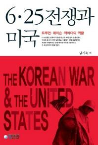 6.25전쟁과 미국(양장본 HardCover)