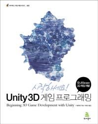 Unity3D 게임 프로그래밍(시작하세요)(위키북스 게임 개발 시리즈 3)