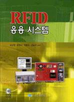 RFID 응용시스템(CD1장포함)