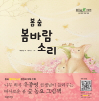 봄 숲 봄바람 소리(숲소리 그림책)(양장본 HardCover)