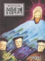 증인들의 고백(주찬양 4)(예배 절기 프로그램 2)